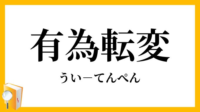 有為転変」(ういてんぺん)の意味