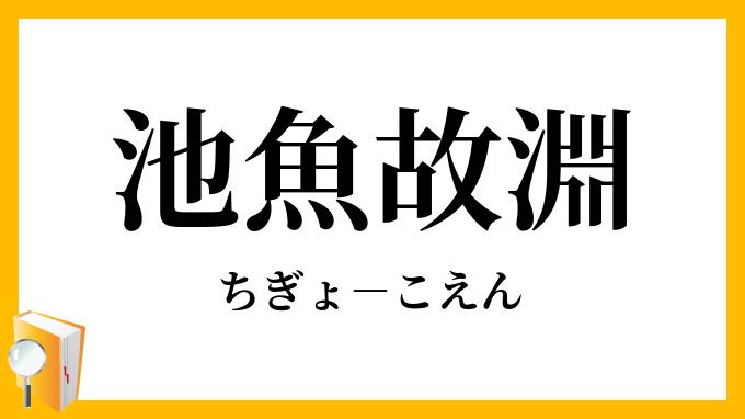 池魚故淵」(ちぎょこえん)の意味