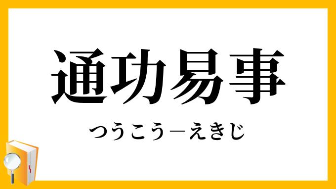 通功易事」(つうこうえきじ)の意味