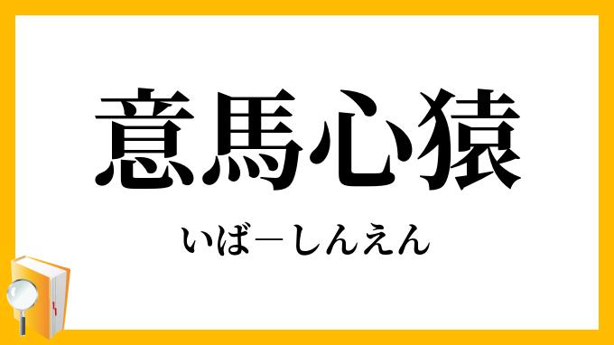 意馬心猿」(いばしんえん)の意味