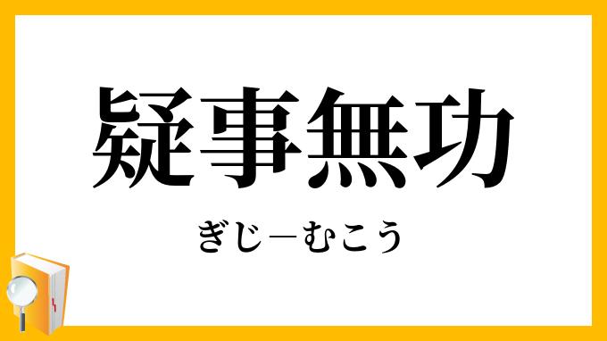 疑事無功」(ぎじむこう)の意味