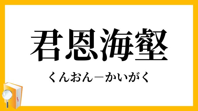 漢字 かいがく