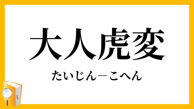 大人虎変」(たいじんこへん)の意味