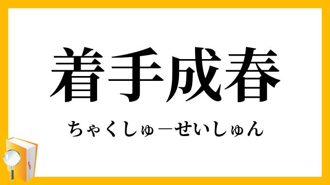 着手成春」(ちゃくしゅせいしゅん)の意味