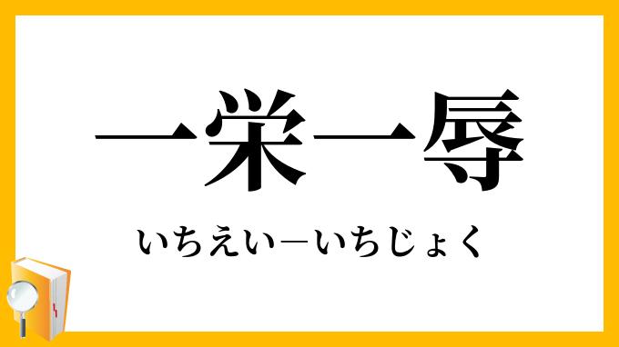 一栄一辱」(いちえいいちじょく)の意味