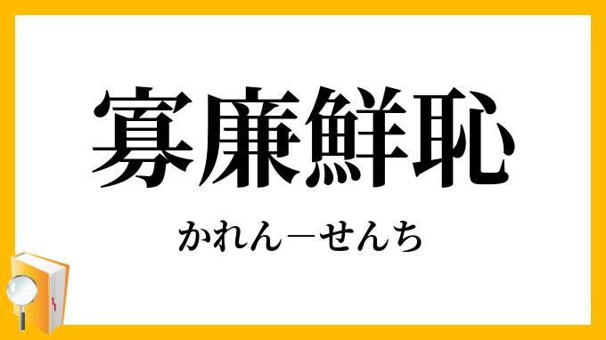 かれん 名前 漢字