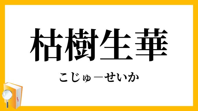 書き 順 華 「書き順が分からない漢字」1位。「凸」の書き順、知っていますか?