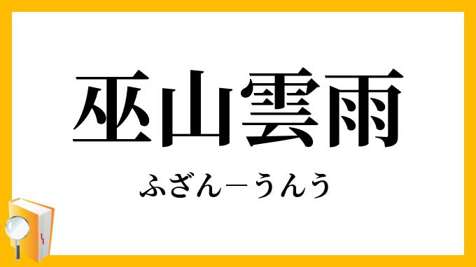 巫山雲雨」(ふざんうんう)の意味