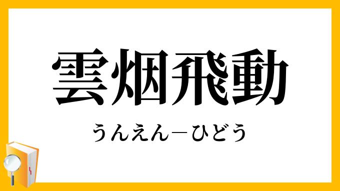 雲烟飛動」(うんえんひどう)の意味