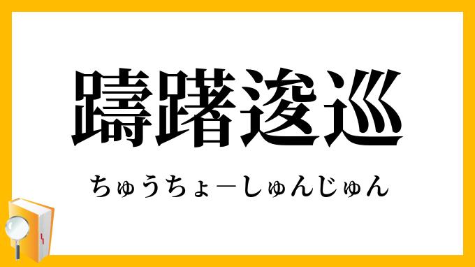 漢字 躊躇