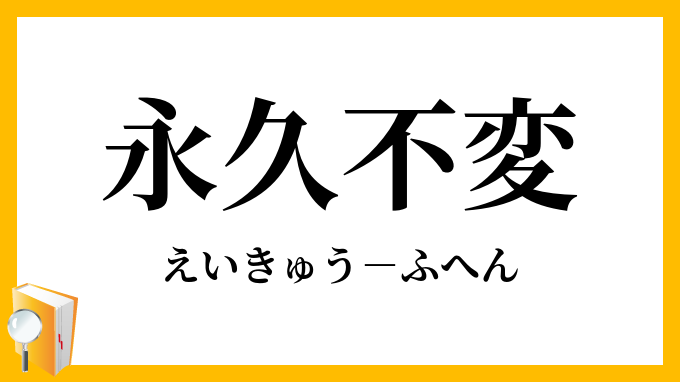 永久不変」(えいきゅうふへん)の意味