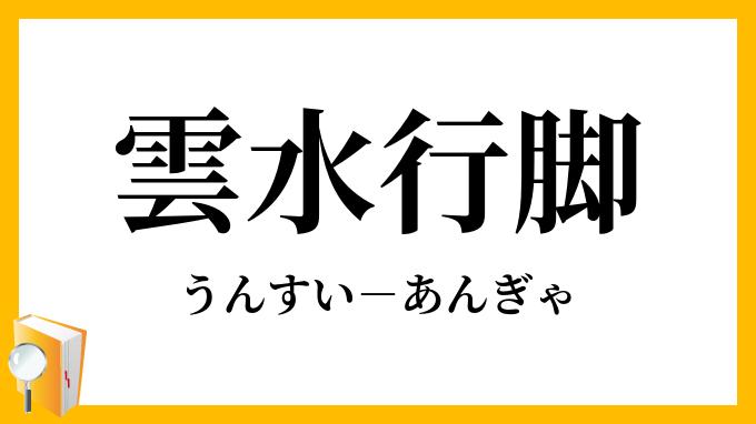 雲水行脚」(うんすいあんぎゃ)の意味