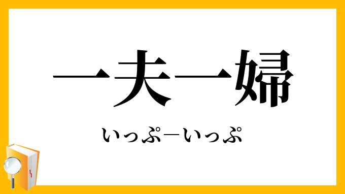 一夫一婦」(いっぷいっぷ)の意味