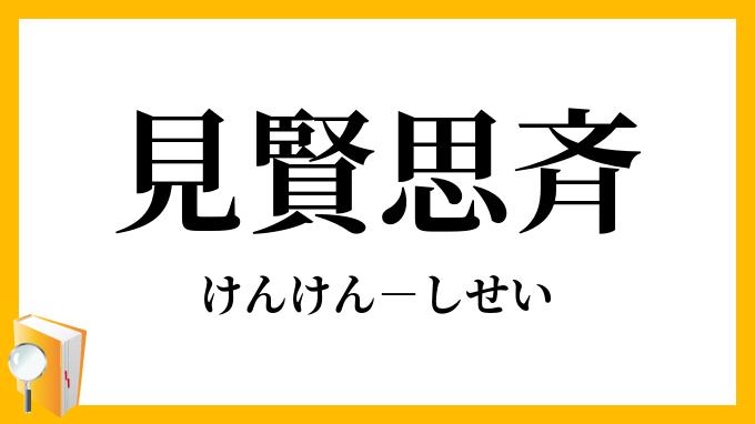 見賢思斉」(けんけんしせい)の意味