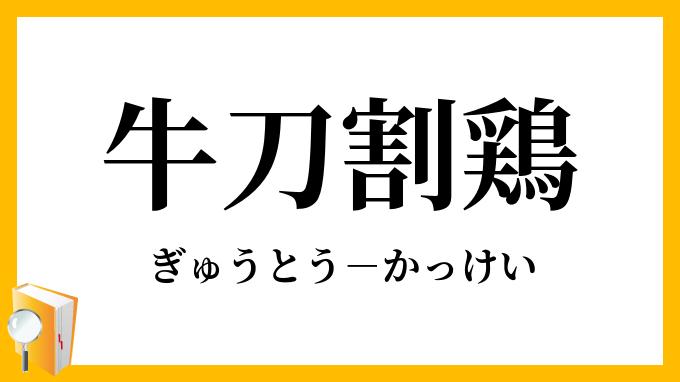 牛刀割鶏」(ぎゅうとうかっけい)の意味