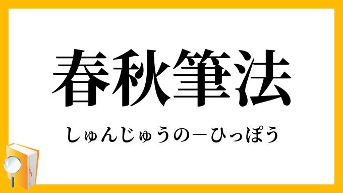 春秋筆法」(しゅんじゅうのひっぽう)の意味