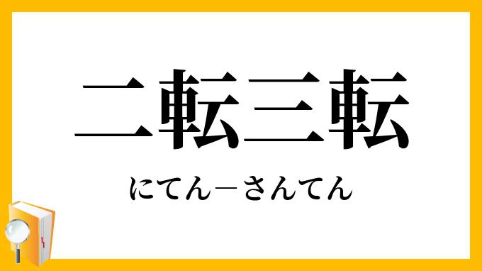 字 検索 二 熟語