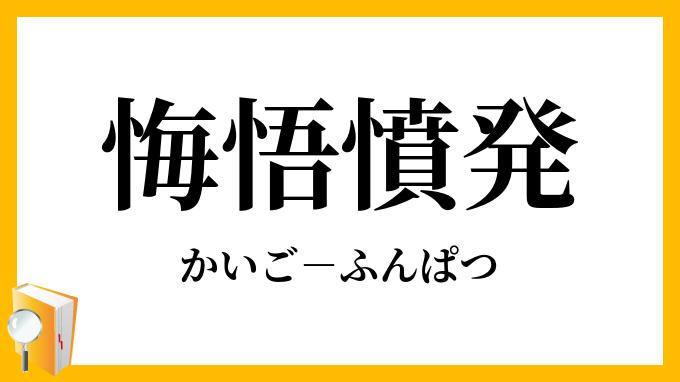 悔悟憤発」(かいごふんぱつ)の意味