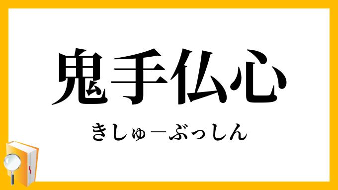 鬼手仏心」(きしゅぶっしん)の意味