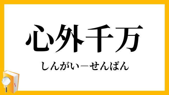 漢字 心 にし みる 心