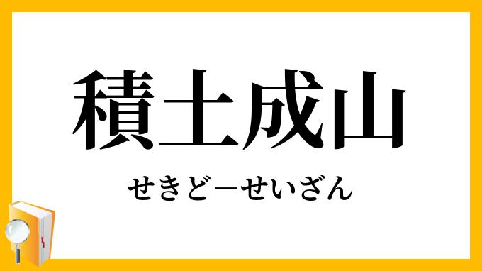 積土成山」(せきどせいざん)の意味