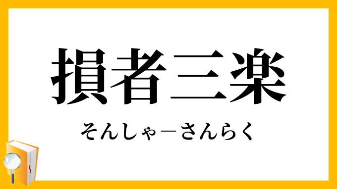 損者三楽」(そんしゃさんらく)の意味