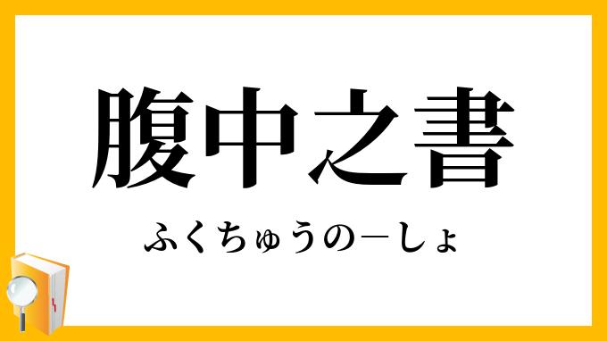腹中之書」(ふくちゅうのしょ)の意味