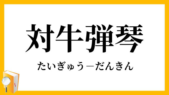 対牛弾琴」(たいぎゅうだんきん)の意味