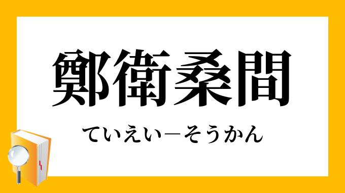 霊公 (鄭) - JapaneseClass.jp