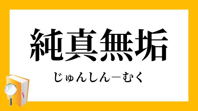 純真無垢」(じゅんしんむく)の意味