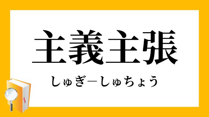 主義主張」(しゅぎしゅちょう)の意味