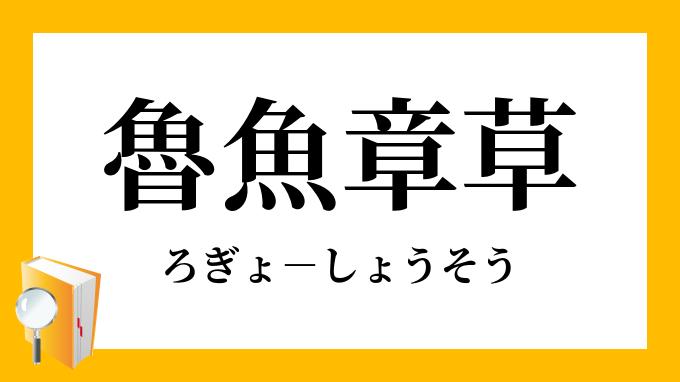 魯魚章草」(ろぎょしょうそう)の意味